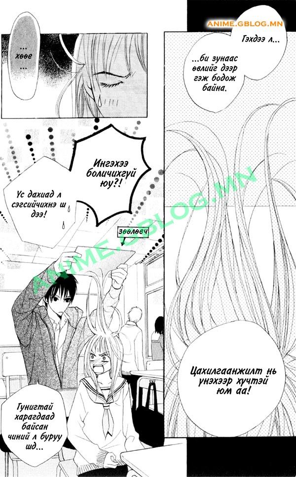 Japan Manga Translation - Kami ga Suki - 2 - Promise - 12